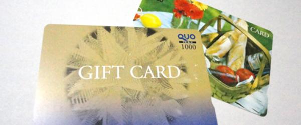 ギフトカードの一例